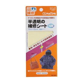 【送料無料】クロバー 半透明の補修シート 補修用品 68-080