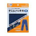 【送料無料】クロバー デニムパッチ・大 補修用品 68-146