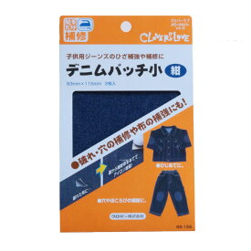 【送料無料】クロバー デニムパッチ・小 補修用品 68-156