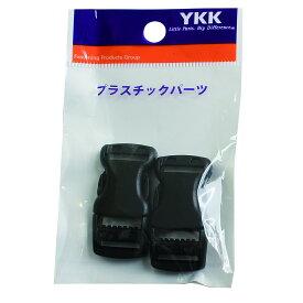 【送料無料】YKK プラスチックパーツ プラパーツ バックル 黒 内径15mm巾 2個入 LB15-580