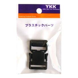 【送料無料】YKK プラスチックパーツ プラパーツ バックル 黒 20mm巾 lb20-580