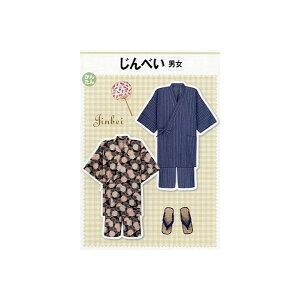 【送料無料】じんべい 男女 手作りかんたん型紙 浴衣・甚平 6004