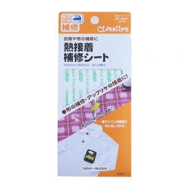 【送料無料】クロバー熱接着補修シート 68-011