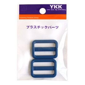【送料無料】YKK プラスチックパーツ プラパーツ アジャスター 紺 31mm巾 2個入 LA30-198