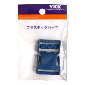 【送料無料】YKK プラスチックパーツ プラパーツ バックル 紺 25mm巾 LB25-198
