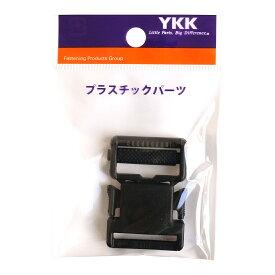 【送料無料】YKK プラスチックパーツ プラパーツ バックル 黒 25mm巾 LB25-580