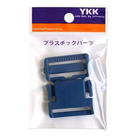 【送料無料】YKK プラスチックパーツ プラパーツ バックル 紺 30mm巾 LB30-198