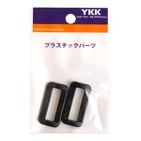 【送料無料】YKK プラスチックパーツ (プラパーツ) 角カン 26mm巾 2個入 LT25-580