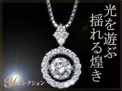 ダイヤパヴェサークルの中で煌くダイヤモンド0.28ctK18WGダンシングストーンネックレス1点もの/Ycollectionワイコレクション/送料無料