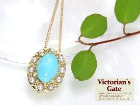 【Victorian's Gate ヴィクトリアンズ・ゲート】アンティーク風ジュエリー 宝石質ターコイズ(トルコ石)・シードパール取り巻き K10ネックレス(K18素材作成も可)受注品/