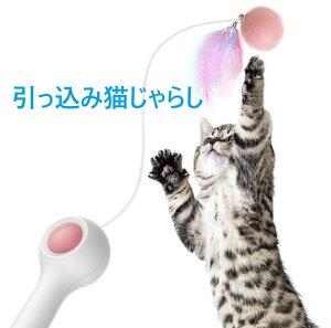 猫 おもちゃ ねこ おもちゃ 猫 おもちゃ 電動 猫 玩具 ネコ おもちゃ 猫 おもちゃ 自動 猫じゃらし ねこじゃらし 猫じゃらし 自動 猫じゃらし 羽 猫じゃらし セッ