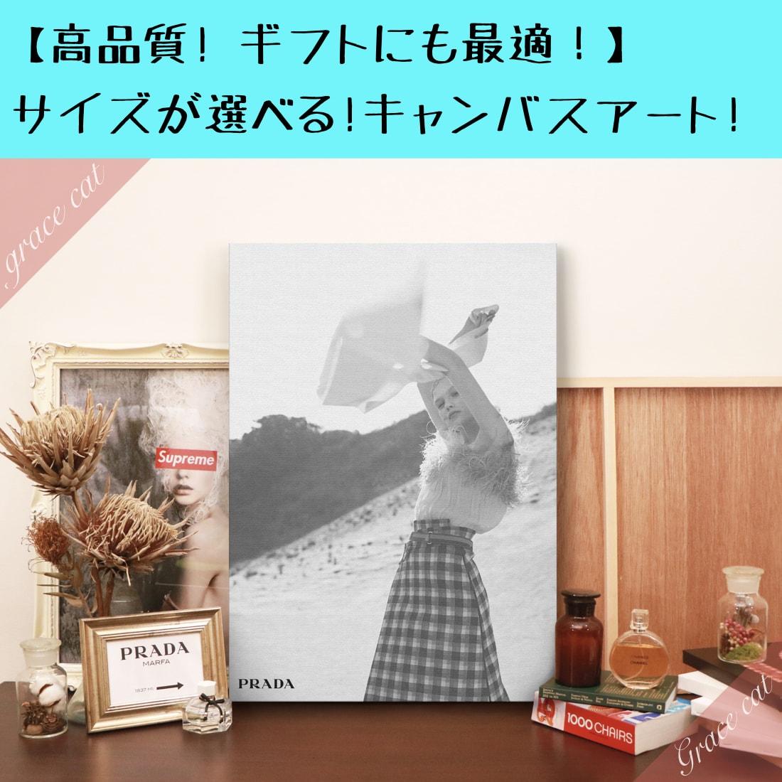 限定SALE!!【 Grace cat Art 】サイズが選べるキャンバスパネル アート 絵画 / アートパネル / アートポスター / グラフィック アート / インテリア アート / パロディアート / ギフト 【 オマージュモチーフ:PRADA / プラダ 】