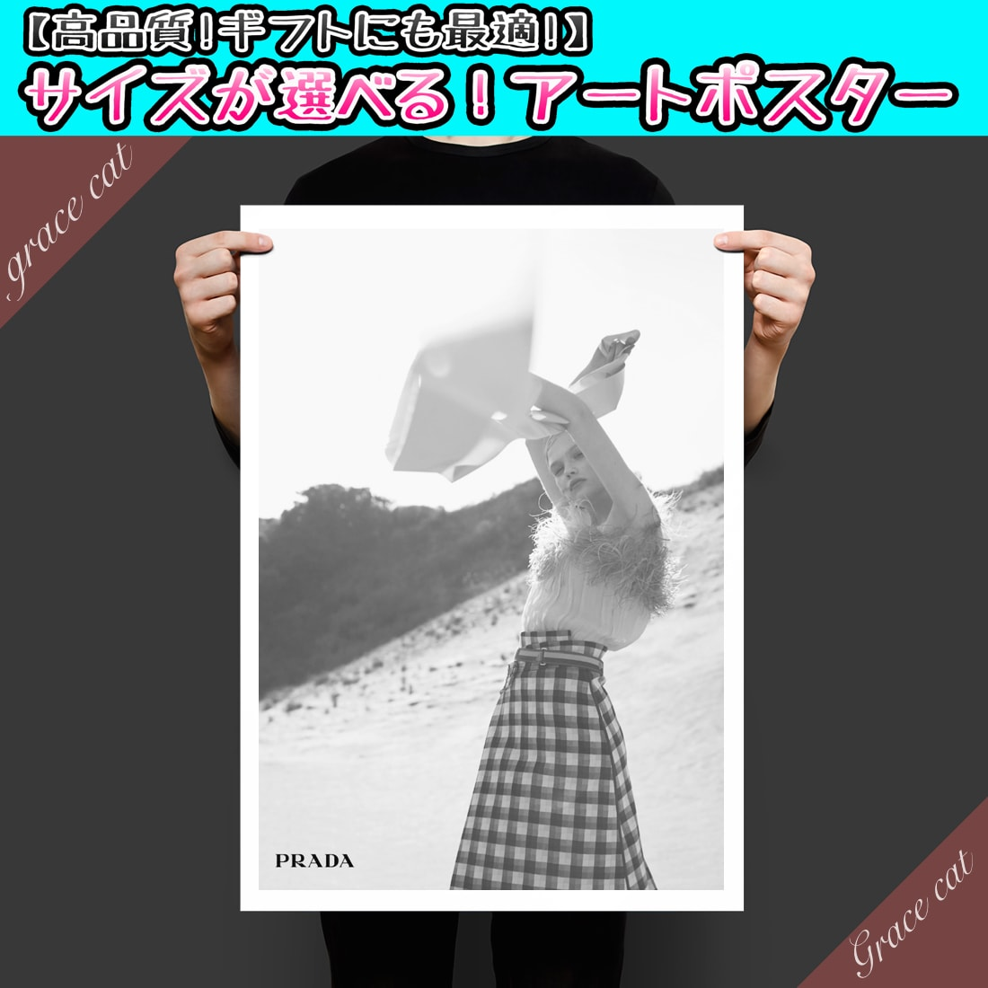 【 Grace cat Art 】サイズが選べるアートポスター / アートパネル / キャンバスパネル アート / グラフィック アート / インテリア アート / パロディアート / ギフト 【 オマージュモチーフ:PRADA / プラダ 】