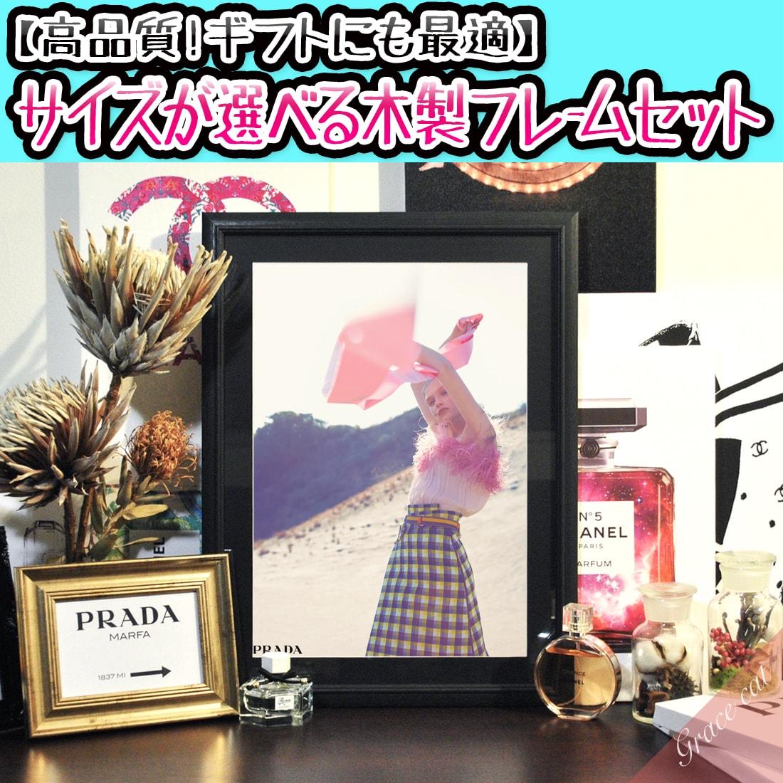【 Grace cat Art 】サイズが選べるアートポスター + 木製フレーム額装セット / アート / キャンバス アート / グラフィック アート / インテリア アート / パロディアート / パロディ ポスター / 【 オマージュモチーフ:PRADA / プラダ 】