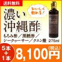 濃い沖縄酢 5本セット+1本サービス 【もろみ酢】【おいしい酢】