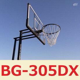 ハンドルを回すだけの簡単高さ調節とシンプルなデザインが好評です。BG-305DX バスケットゴール 屋外 家庭用 バスケットボール ゴール バックボード リング プレゼント