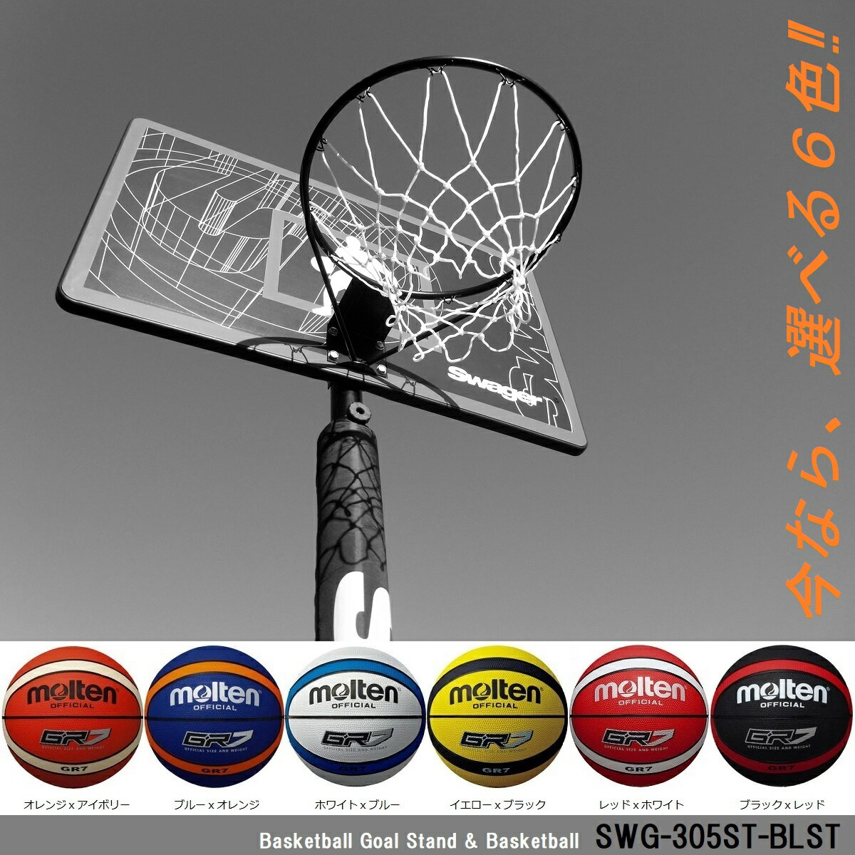 ミニバスから一般まで対応 選べる付属ボール レイアップの練習にも ポールパッドも標準装備【送料無料】SWG-305ST バスケットゴール 屋外 家庭用 バスケットボール ゴール