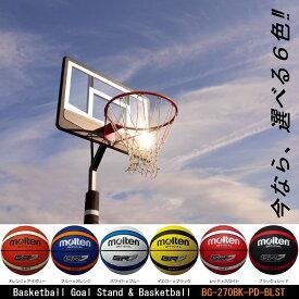 選べる付属ボール レイアップの練習もOK 透明ポリカーボネート、ポールパッド付、BG-270BK-PD オレンジリング、極太ネット バスケットゴール 屋外 家庭用 バスケットボール ゴール 7号 5号 リング プレゼント