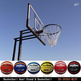 ハンドルを回すだけの簡単高さ調節 BG-305DX 選べる付属ボール バスケットゴール 屋外 家庭用 バスケットボール ゴール バックボード リング
