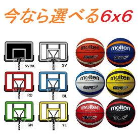 ハンドル操作で楽々無段階高さ調節 BG-505 選べる付属ボール 豊富なカラーバリエーション バスケットゴール 屋外 家庭用 バスケットボール ゴール バックボード リング