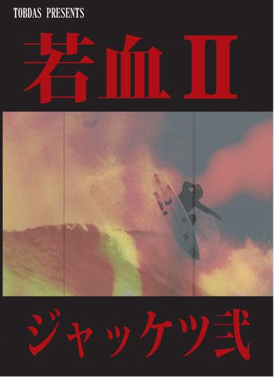 """""""若血2(ジャッケツ2)""""【TOBDASのヒット作品】《郵送250円可能》/サーフィン DVD/サーフ サーフィン サーファー SURFIN SURF SURFER 便利タイムセール"""