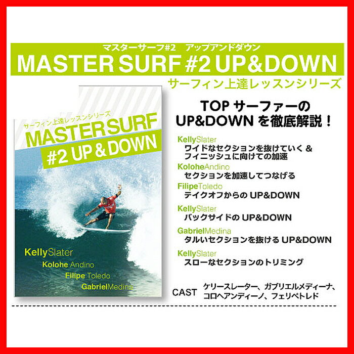 """""""マスターサーフ2アップスアンドダウンズ(MASTER SURF #2 Up&Down)""""《郵送250円可能--代引き決済不可》/サーフィン DVDサーフィンのデッキパッドローカル初心者波情報タイムセール"""