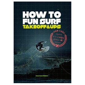 """ハウトゥーファンサーフ1 アップスアンドダウンズ (HOW TO FUN SURF #1 Up&Down)""""郵送指定で送料無料−代引決済不可 サーフィン DVD サーフィン 初心者 波情報 タイムセール 人気 おすすめ 新作 fish"""