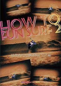 """ハウトゥーファンサーフ2技を入れたライディング編(HOW TO FUN SURF #2)""""郵送指定で送料無料−代引決済不可 サーフィン DVDサーフィンのおすすめ 名作 初心者 新作"""