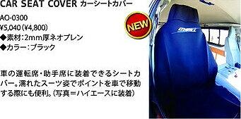 """""""オニール (O'NEILL) 自動車用シートカバー SEAT COVER""""【濡れたウェットのまま乗車!】送料無料/ウェットスーツ WETSUITSサーフィン"""
