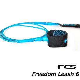 エフシーエス (FCS) 6'(183cm) フリーダム リーシュコード Freedom Leash 6 LEASH CORD SHORTBOARD 郵送指定で送料無料−代引決済不可 サーフィン ショートボード 流れ止め パワーコード 長さ おすすめ 付け方 絡まない