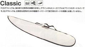 """""""エフシーエス (FCS) 6'7""""(200cm) ハードケースクラシックファンボード用 CLASSIC HARD CASE FUN BOARD""""送料無料"""