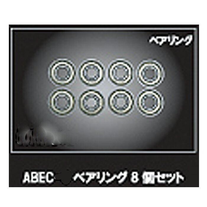 """""""イントロ (INTRO) ベアリング BEARING ABEC-7/8個セット""""郵送指定で送料無料−代引決済不可/スケートボード SKATEBOARD"""