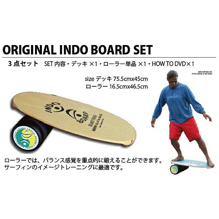 """インドゥボード インドボード バランスボード (INDO BOARD)""""《送料無料》正規品販売代理店【室内でもサーフィン気分満点!!】SKATEBOARDスケートボード"""