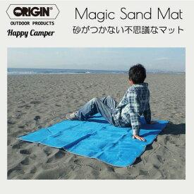 """""""オリジン(ORIGIN)マジックサンドマット砂のつかない不思議なビーチマットMagic Sand Mat""""郵送指定で送料無料−代引決済不可"""