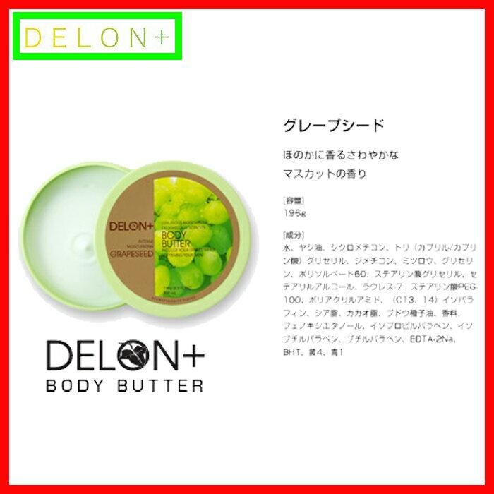 """""""デロンボディーバター (DELON BODY BUTTER) 保湿/Grapeseedグレープシード """"《郵送400円可能》コスメ 化粧品 紫外線 UVカット"""