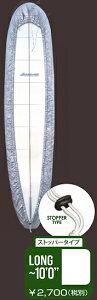 """""""ツールス トゥールス (TOOLS) 10'0"""" (304cm) サーフボードラップ デッキカバー ロングボード (ストッパータイプ) BOARD WRAP DECK COVER LONG BOARD""""《郵送400円可能--代引き決済不可》メッシュ 生地 トリッ"""
