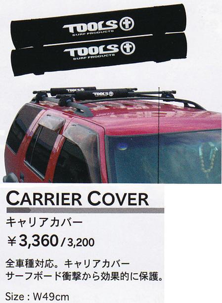 """ツールストゥールス(TOOLS)キャリアカバーパッド CARRIER COVER PAD""""送料無料 カー用品 自動車 CAR"""