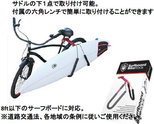 """自転車用サーフボードキャリアセット (FAR-KING ファーキング) BICYCLE SIRFIN SURFBOARD CARRIER""""送料無料【サーフボード運搬に!海辺在住必需品】"""