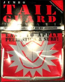 """""""サーフボードSUPジャンボテールガード (JUMBO TAIL GUARD)""""【サーフボードのテールは壊しやすい要注意部分!!】《郵送400円可能--代引き決済不可》"""