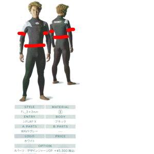 ビーウェット(BE WET) ACROSS 2*2mm オーダーショートスリーブタッパーウェットスーツ半袖ジャケットシャツ FULLSUITS WETSUITS ORDER ウエットスーツ 種類 オーダー おすすめ カスタム ブランド APEX 季