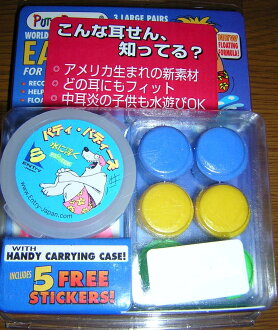 """Earplugs みみせん パティーバティーズ (PATTY BATTYS)"",? s can post 140 Yen?? s can? t / surfing surf surfers SURFIN SURF SURFER convenient pool sleep noise insulation sound soundproof air DJ"