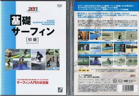 基礎サーフィン (初級)《試写見れます》【ビギナー必見のHOW TOサーフィンの決定版】《郵送290円可能--代引き決済不可》サーフィン DVD サーフ