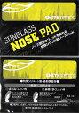 """""""サングラスノーズパッド(NOSE PAD)""""《郵送82円可能》【フィッティングがとても良くなり疲れません!!サングラス アイ…"""