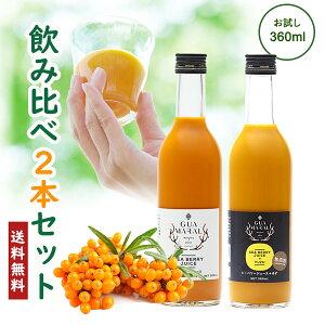 シーベリージュース (サジー) 飲み比べ2本セット 360ml 100%+ゆず グアマラル