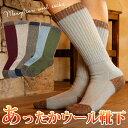 ソックス・靴下 レディース ウール 暖かい 保温性抜群 モンゴル生まれのあったか冷え取り靴下(冷え性 防寒 ハイソッ…