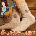 靴下 暖かい レディース ウール 【3点までクリックポスト送料250円】【モンゴル生まれのあったか靴下ウール】 暖かい…