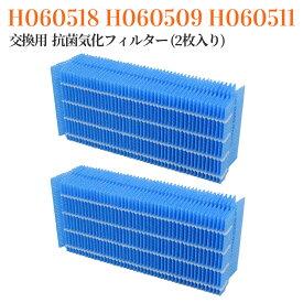 【全て日本国内発送】 ダイニチ H060518 加湿器 抗菌気化フィルター h060518 気化式加湿機用 交換フィルター H060509 H060511 (互換品/2枚入り)