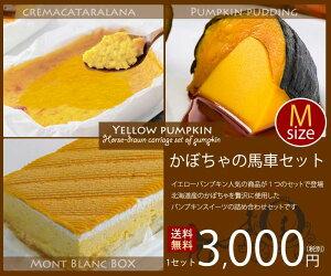 【あす楽対応】【送料無料】☆かぼちゃの馬車セット☆洋菓...
