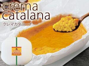 【あす楽対応】クレマカタラーナ(大)洋菓子/プリン スイーツ ギフト 贈り物 プレゼント