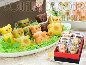 Coluleurs du L' Oursカラフルベア12個入り洋菓子 マドレーヌ 焼菓子 誕生日 記念 贈り物 ギフト プレゼント